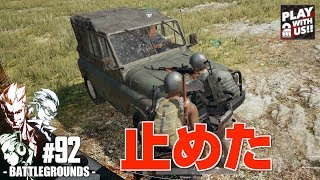 兄者弟者 #92【TPS】GESU4の「PLAYERUNKNOWN'S BATTLEGROUNDS(PUBG)」【2BRO.】 YOUTUBE動画まとめ