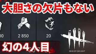 hige toshizo 【Dead by Daylight実況】幻の4人目(フォーマン)#57 YOUTUBE動画まとめ