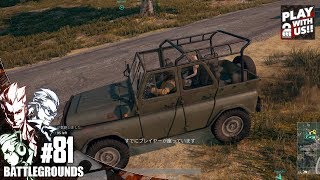 兄者弟者 #81【TPS】GESU4の「PLAYERUNKNOWN'S BATTLEGROUNDS(PUBG)」【2BRO.】 YOUTUBE動画まとめ
