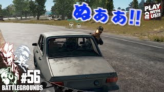 兄者弟者 #56【TPS】GESU4の「PLAYERUNKNOWN'S BATTLEGROUNDS(PUBG)」【2BRO.】 YOUTUBE動画まとめ